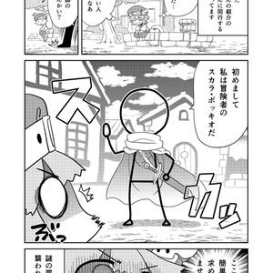 【オンデマンド本】マンガでわかる異世界冒険の書3【オリジナル】