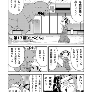【オンデマンド本】幼なじみがティラノサウルス3【オリジナル】