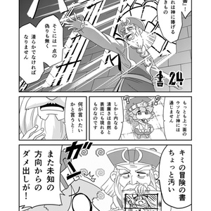 【オンデマンド本】マンガでわかる異世界冒険の書4【オリジナル】