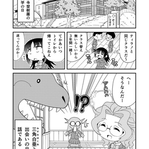 【オンデマンド本】幼なじみがティラノサウルス4【オリジナル】