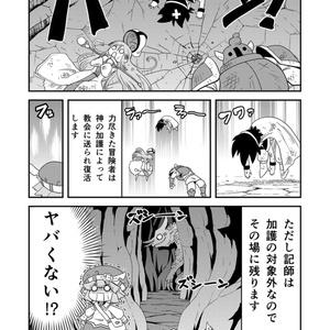 【オンデマンド本】マンガでわかる異世界冒険の書5【オリジナル】