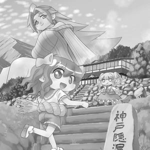 【オンデマンド本】山川道5【オリジナル】