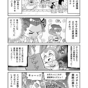 【オンデマンド本】山川道6【オリジナル】