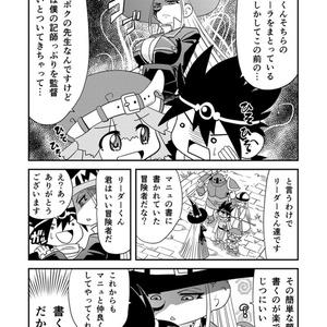 【オンデマンド本】マンガでわかる異世界冒険の書6【オリジナル】