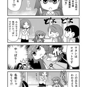 【オンデマンド本】ロボットJSにスキはありません!!【オリジナル】