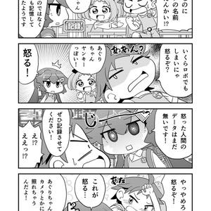 【オンデマンド本】ロボットJSにスキはありません!!2【オリジナル】