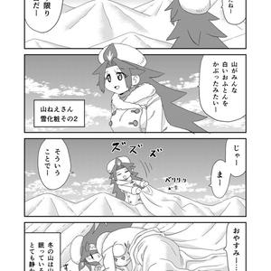 【オンデマンド本】山川道7【オリジナル】