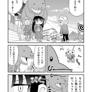 【オンデマンド本】幼なじみがティラノサウルス5【オリジナル】