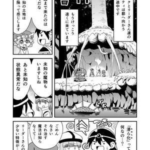【オンデマンド本】マンガでわかる異世界冒険の書7【オリジナル】