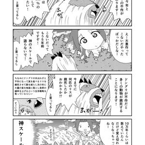 【オンデマンド本】山川道8【オリジナル】