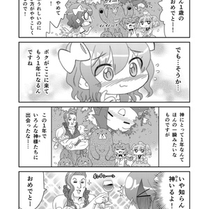 【オンデマンド本】山川道9【オリジナル】