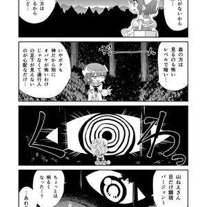 【オンデマンド本】山川道10【オリジナル】