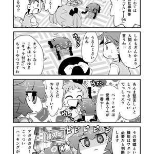【オンデマンド本】ロボットJSにスキはありません!!3【オリジナル】