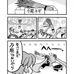 【同人誌】総集本とりからみく123【初音ミク】
