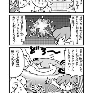 【同人誌】とりからみくVol.4【初音ミク】