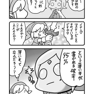 【同人誌】ふぁいっ!の伝説【ゼルダの伝説】