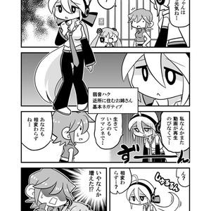 【同人誌】ミクとダヨと弱音ハク面の者【初音ミク】