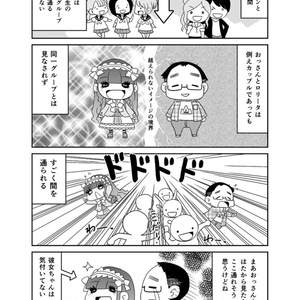 【オフセット本】おっさんの彼女はピンクロリータで(以下略【オリジナル】
