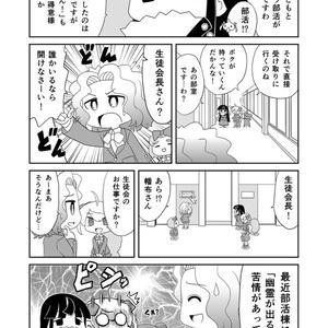 【電子書籍】○○を撫でるだけの簡単なお仕事3