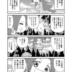 【オンデマンド本】山川道(やまかわみち)【オリジナル】