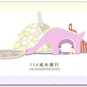幸せ借金総合口座 通帳風メモ帳