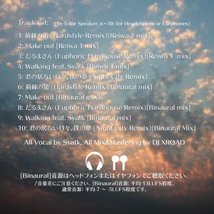 晴れ時々雨 (CD版)