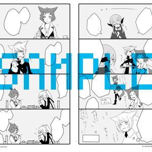 ナイトちゃんと白さんのはなし #2 【FF14/C93新刊】