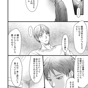 赤司征十郎の恋患い③