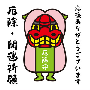 ☆投げ銭☆桃太郎獅子アイコン画像