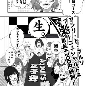 あくああそばせ(ダウンロード版)