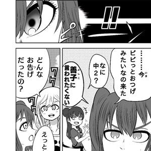 あくああそばせ2(ダウンロード版)