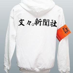 射命丸パーカー(白色)