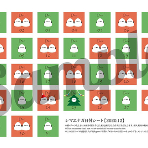 【12か月分】シマエナガ日付シート