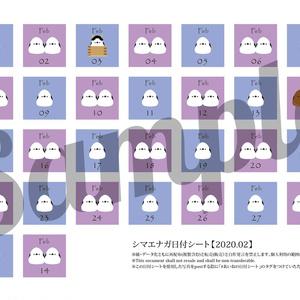 【2月日付シート】シマエナガ