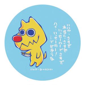 ダメいぬ マスキングテープ(青)
