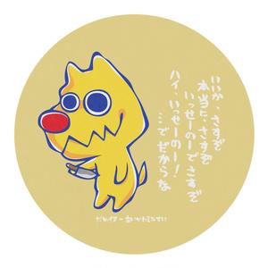ダメいぬ マスキングテープ(きいろ)