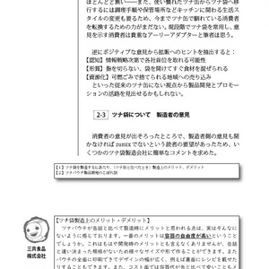 ツナ缶の薄い本 zu-mix vol.5(物理書籍)