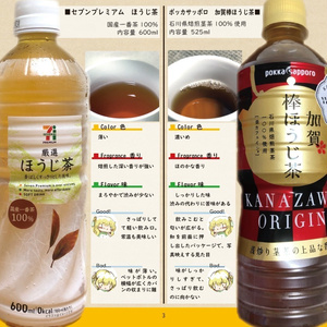 ボトルほうじ茶3,045(物理書籍)