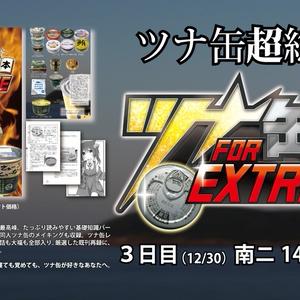 ツナ缶の本 For Extreme(物理書籍)