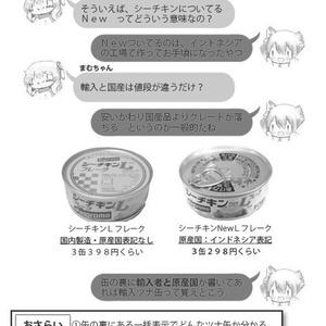 ツナ缶入門 Next(物理書籍)