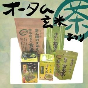 オータム玄米茶まつり(物理書籍)
