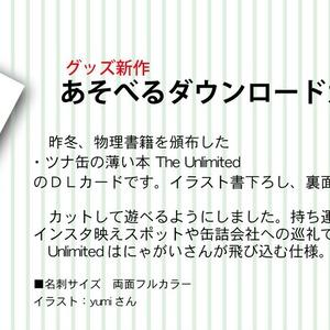 ツナ缶の本 The Unlimited Re: