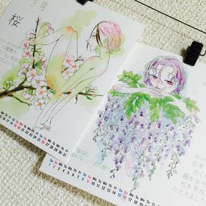 誕生花 カレンダー