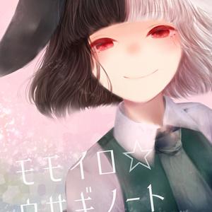 イラスト本 モモイロ☆ウサギノート