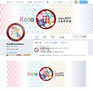 Koto Twitter用ヘッダー DL
