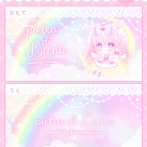 Pastel Sky♥ポーチ