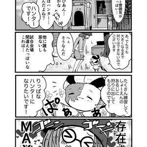 ハンター(ミジンコIII)
