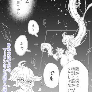 サーヴァント短編集第一弾『花と謳う』