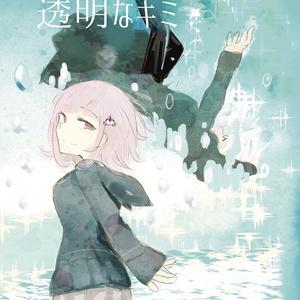 透明なキミ(コピー本)