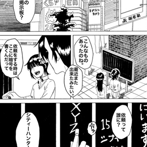 ある日の新宿'19夏